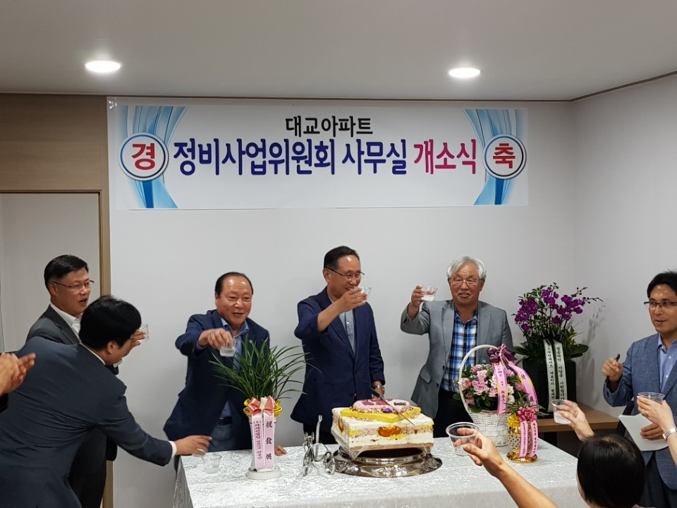 대교아파트 동대표 김준대 회장 건배사
